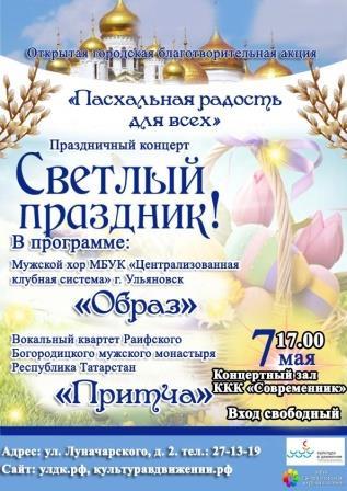 """Праздничный концерт """"Светлый праздник!"""" @ КК """"Современник"""" (улица Луначарского, 2А)"""