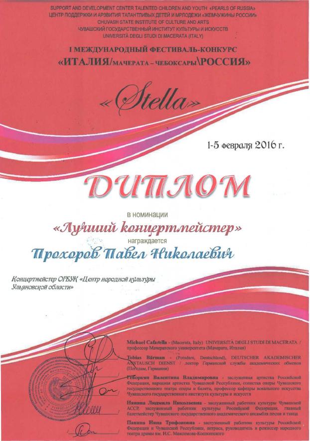 Диплом в номинации Лучший концертмейстер Прохорову П.Н. (1)