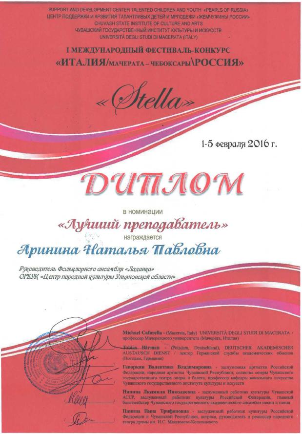 Диплом в номинации Лучший преподаватель Арининой Н.П.