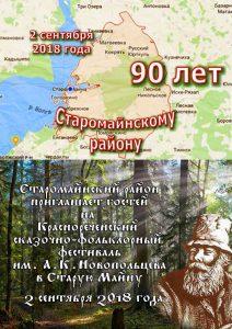 90-летний юбилей Старомайнского района @ р.п. Старая Майна