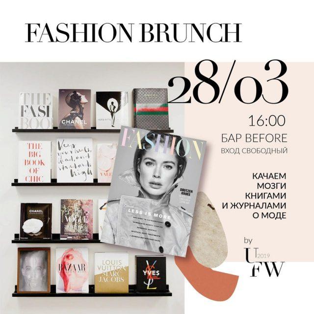 Fashion-бранч by Ulyanovsk Fashion Week @ бар before ( ул. Карла Маркса, 12 к.3)