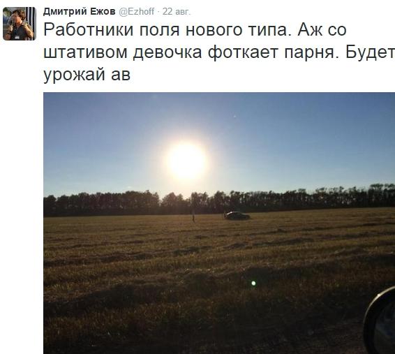 Дмитрий Ежов (Ezhoфысff)  Твиттер - Google Chrome