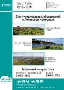 Выставка «Ундоровское сельское поселение. Прошлое и настоящее» @ Ленинский Мемориал