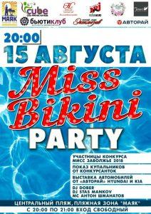 """Вечеринка """"MISS BIKINI PARTY"""" @ Пляжная зона """"МАЯК"""", центральный пляж """"Волжский"""""""