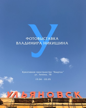 «У» фотовыставка Владимира Никишина @ креативное пространство Квартал(ул.Ленина, 78)