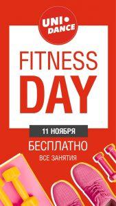 День фитнеса в UNI-DANCE @ UNI-DANCE (Карла Маркса ул. 4а)