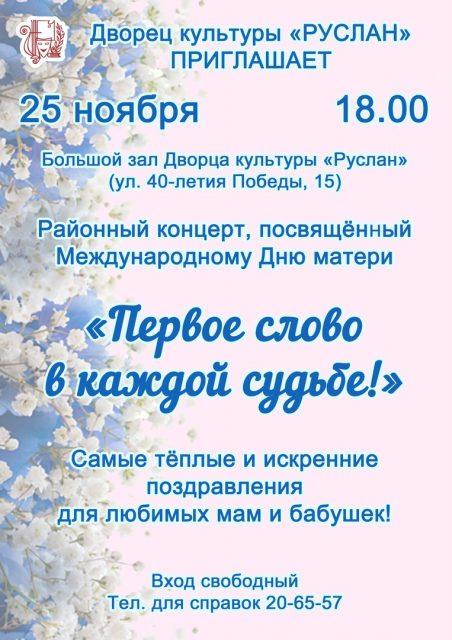 Концерт ко Дню матери в ДК Руслан @ ДК Руслан