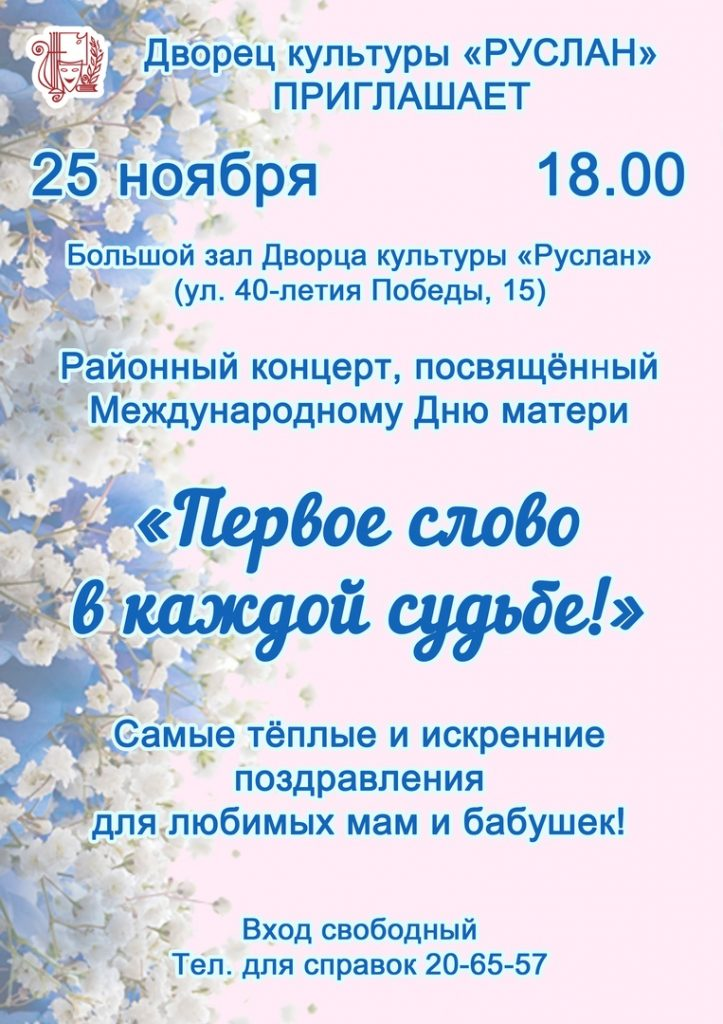 Концерт ко Дню матери в ДК Руслан