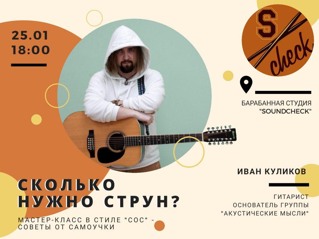 Мастер-класс по гитаре от основателя группы Акустические мысли , Ивана Куликова