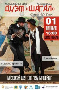 Открытие VII Международного фестиваля еврейской культуры @ Концертный зал Дворца творчества детей и молодёжи (ул. Минаева, 50)