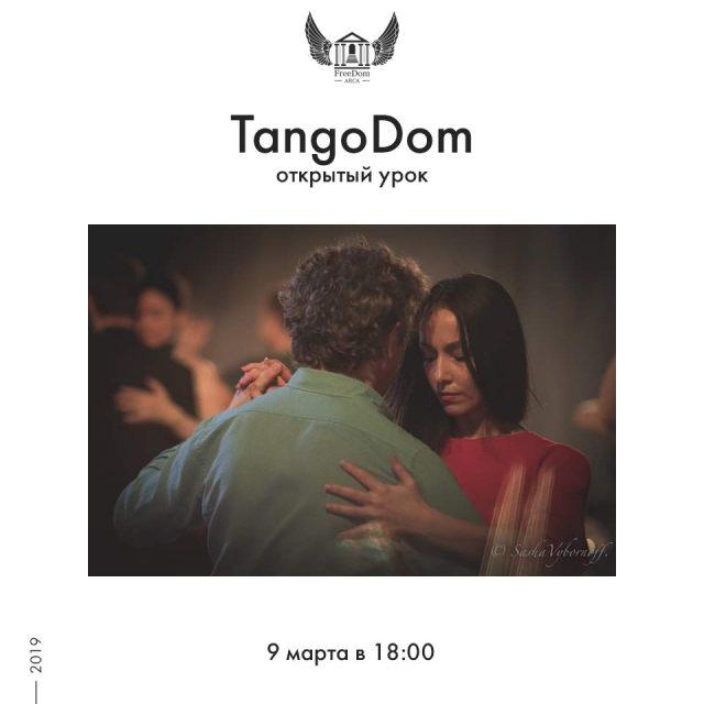 Бесплатный открытый урок по аргентинскому танго @ ул. Радищева, 6, Арт-пространство Arca FreeDOM