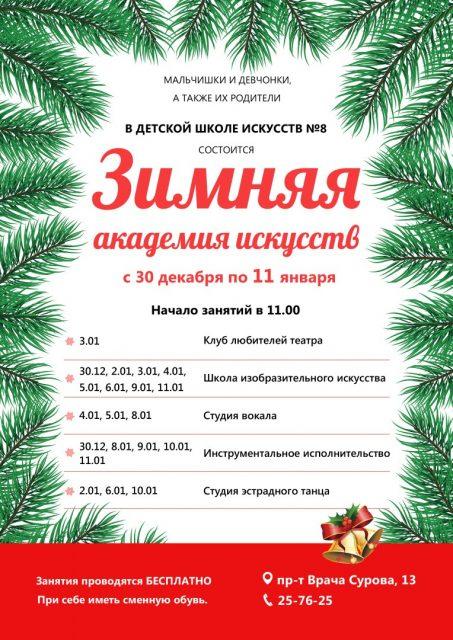 Зимняя академия в школе искусств @ ДШИ № 8