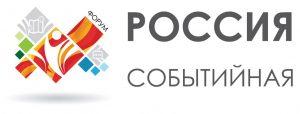 III Всероссийский туристический форум «Россия Событийная»
