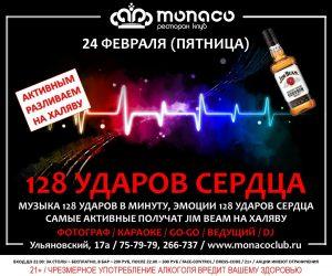 """Вечерника """"128 ударов сердца"""" @ Ресторан-клуб """"MONACO"""" (Ульяновский 17А)"""