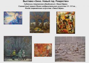 Открытие выставки художников творческого объединения «Левый берег» «Зима. Новый год. Рождество»