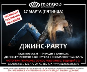 "Вечеринка ""Джинс-Party"" @ Ресторан-клуб ""MONACO"" (Ульяновский 17А)"