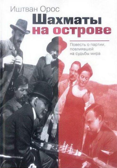 "Презентация книги Иштвана Ороса и выставка его плакатов (12+) @ ""Квартал"""