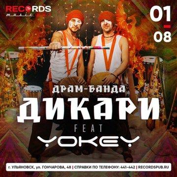 Drumband Дикари feat. Yokey в Records Music Pub @ Records Music Pub