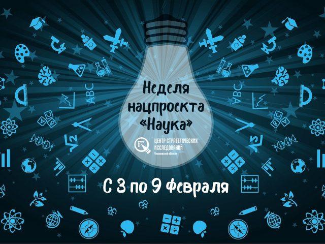 Тематическая неделя национального проекта «Наука», посвященная Дню российской науки