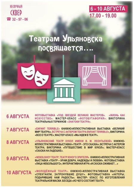 Тематическая неделя «Театрам Ульяновска посвящается…» в «Нескучном сквере»