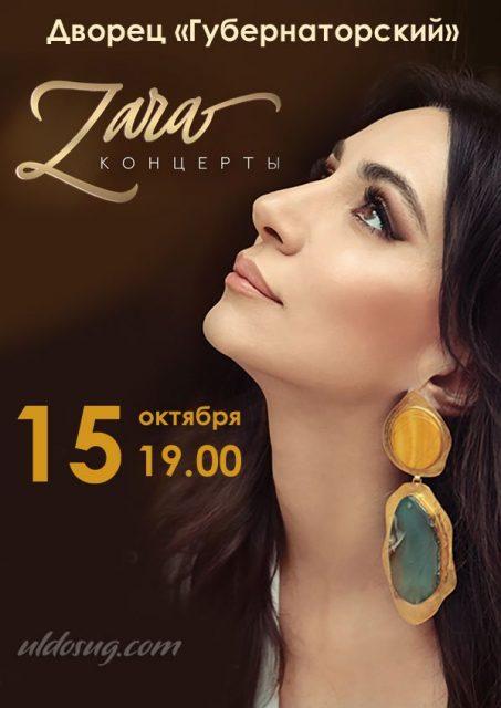 Концерт певицы «Zara» @ Дворец дружбы народов «Губернаторский»