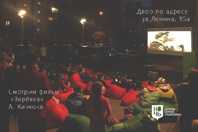 """Киносеанс под открытым небом. Просмотр фильма Хичкока """"Веревка"""" @ во дворе дома №95 а по улице Ленина"""