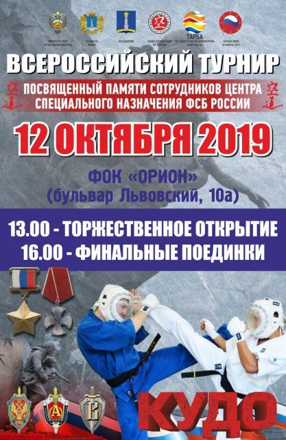 Всероссийский турнир по кудо в ФОК «Орион» @ ФОК «Орион»