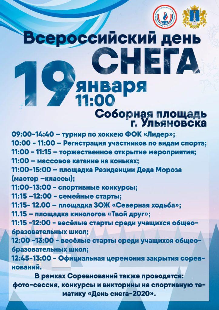 Программа спортивных мероприятий в День снега
