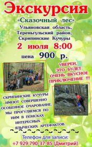 """Экскурсия """"Сказочный лес"""" @ Ульяновская область, Тереньгульский район, Скрипинские Кучуры"""