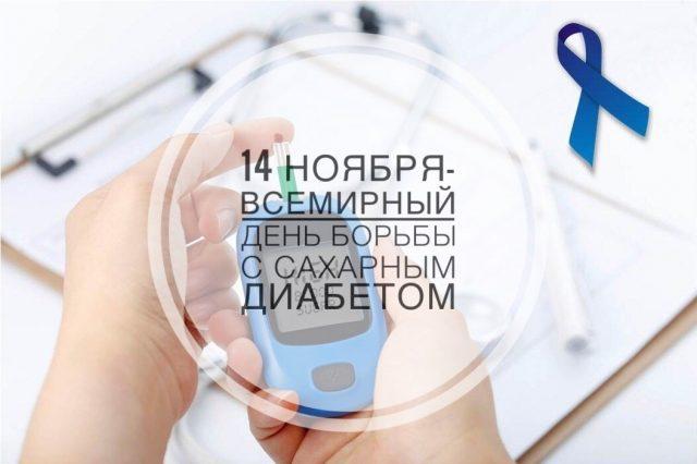 Акция акция «Я проверил сахар крови. А ты?» @ ТЦ «Пушкарёвское кольцо»