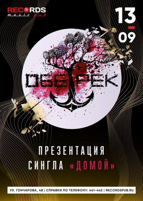 Концерт ОБЕ-РЕК в Records Music Pub @ Records Music Pub