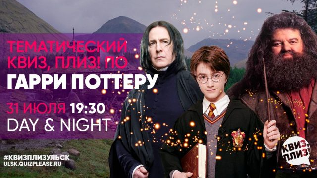 Квиз, плиз! по Гарри Поттеру @ Day&Night