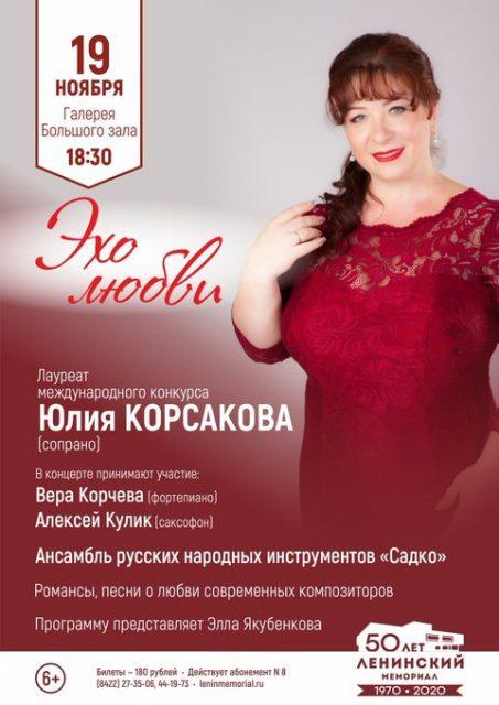 Концерт «Эхо любви» @ Ленински мемориал
