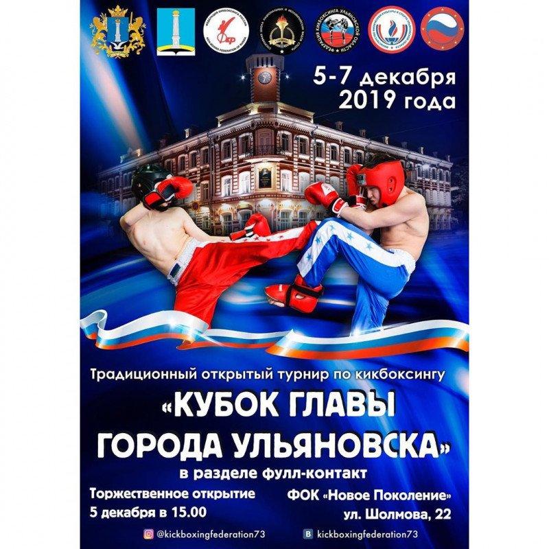 Открытие турнира по кикбоксингу на Кубок главы города