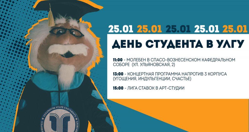 День студента в УлГУ, программа
