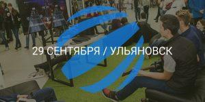 Четвертый технологический форум Поволжья РИФ @ Ленинский мемориал ( пл. 100-летия со дня рождения В. И. Ленина, 1)