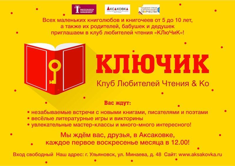 Встреча семейного клуба любителей чтения «КЛЮЧиК» в Аксаковке
