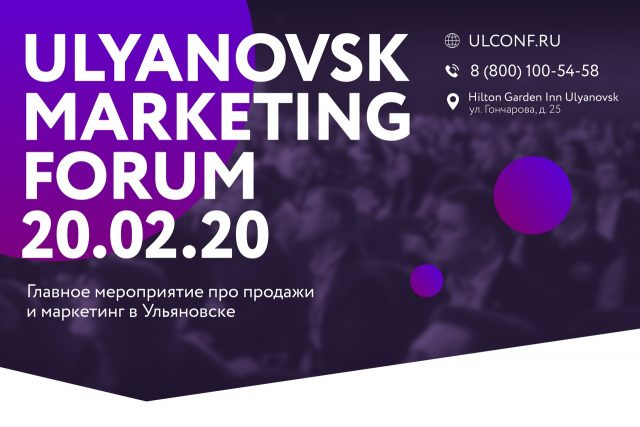 ULYANOVSK MARKETING FORUM @ Hilton Garden Inn  (ул. Гончарова, д. 25)