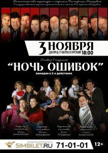 """Спектакль «Ночь ошибок» @ ДК """"Губернаторский"""""""