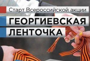 Старт Всероссийская акция «Георгиевская ленточка»