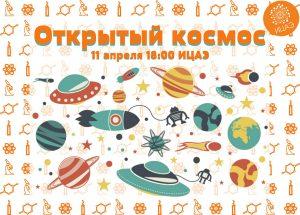 Программа «Открытый космос» @ Информационный центр по атомной энергии (Пер. Дворянский, д. 3/2)
