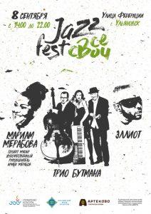 "Jazz fest ""Все свои"" @ улица Федерации"