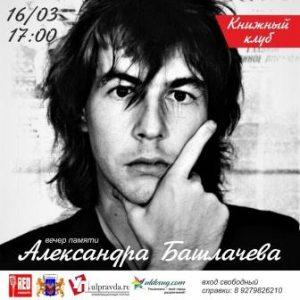 Вечер памяти поэта и рок-музыканта Александра Башлачева в Книжном клубе @ Книжный клуб (К.Маркса д. 39)