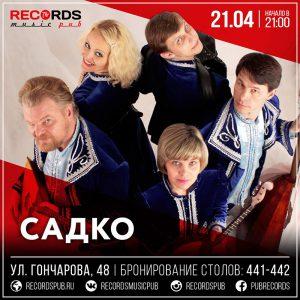 """выступление группы """"Садко"""" @ Records Music Pub (ул. Гончарова, 48)"""