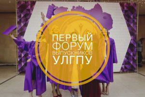 Первый форум выпускников УлГПУ @ УлГПУ