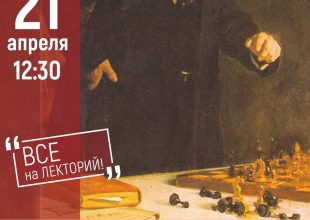Лекция Андрея Кормишкина «Ленин и шахматы»