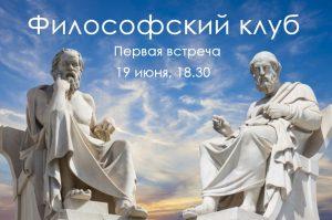 Открытие философского клуба. Первая встреча @ Библиотека №8 (проспект Нариманова, д. 106)