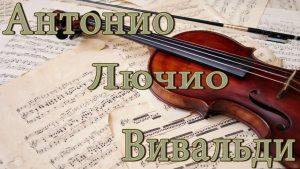 Показ документального фильма об итальянском композиторе Антонио Вивальди @ Читальный зал библиотеки №1 «Мир искусств»