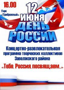Концертная программа «Тебе, Россия, посвящаем…», посвящённая Дню России @ Парк «Прибрежный»
