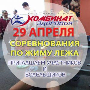 Соревнования по жиму лежа @ Комбинат Здоровья (ул. Шолмова, д. 10)